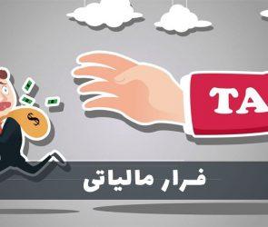 فرار مالیاتی چیست؟ اگر مالیات ندهیم چه می شود؟