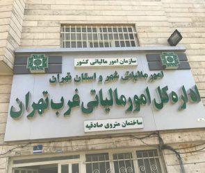 ادرس و تلفن اداره مالیات تهران