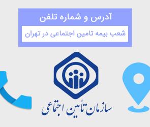 آدرس و شماره تماس شعب تامین اجتماعی در تهران